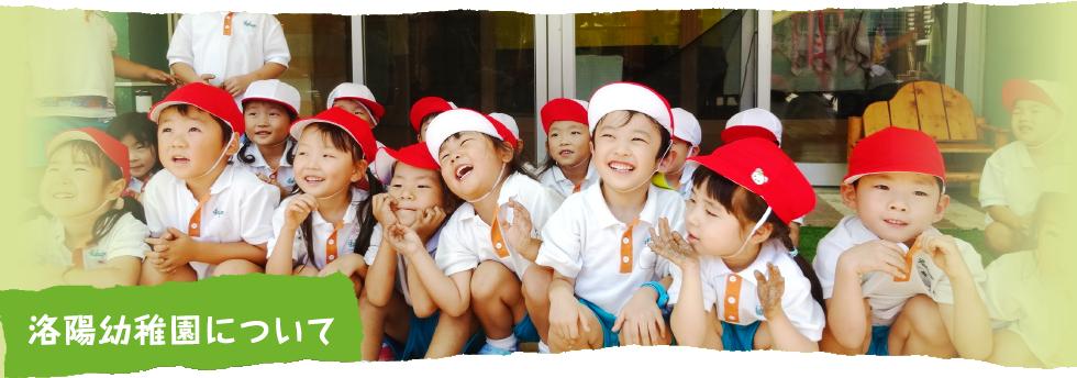 洛陽幼稚園について