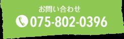075-802-0396
